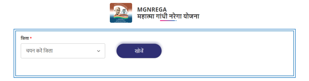 नरेगा जॉब कार्ड लिस्ट राजस्थान 2021 (NREGA Job Card List Rajasthan) Jan Suchna Portal