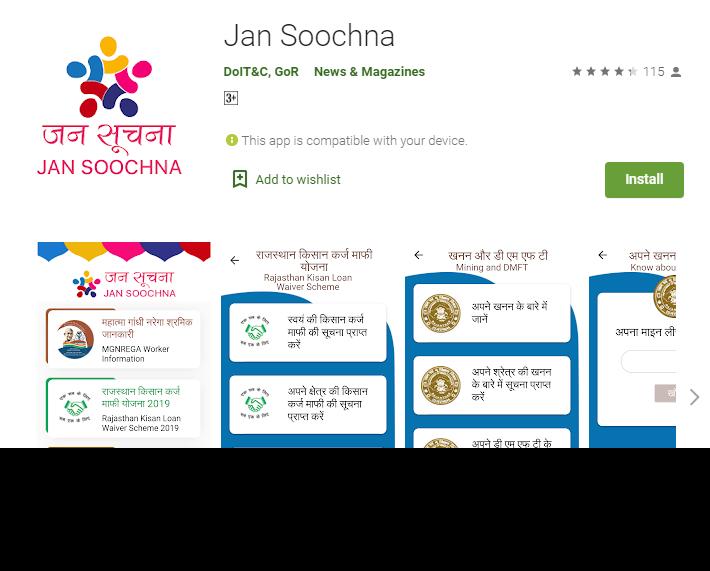 Jan Soochna Android App Jan Soochna – Apps on Google Play