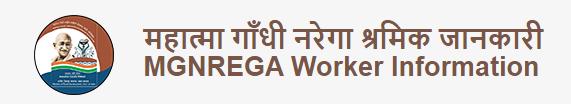 MGNREGA Workers Information Rajasthan Jan Soochna Portal Rajasthan Jansoochna जन सूचना jansoochna rajasthan gov in
