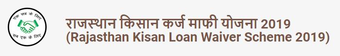 Rajasthan Kisan Loan Waiver Scheme 2019 - All Information Jan Soochna Portal Rajasthan Jan Suchana जन सूचना
