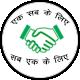 Rajasthan Kisan Loan Waiver Scheme 2019 - jan suuchna portal