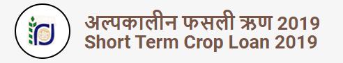 Short Term Farmer Loan 2019 Registration, Approval & Disbursement Statistics Jan Soochna Portal Rajasthan Jan Suchana जन सूचना