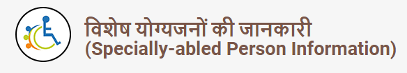 Specially-abled Person Information Rajasthan - DSAP