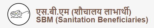 Swachh Bharat Mission SBM Sanitation Beneficiaries Jan Soochna Portal Rajasthan Jansoochna जन सूचना jansoochna rajasthan gov in