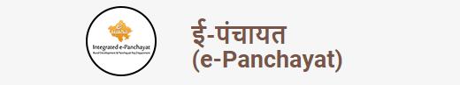 e-Panchayat Rajasthan Jan Soochna Portal Rajasthan Jansoochna जन सूचना jansoochna rajasthan gov in