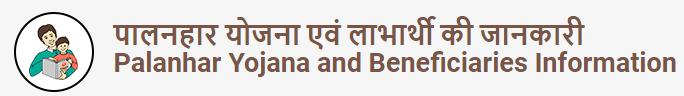 Palanhar Yojana and Beneficiaries Information - Rajasthan Jan Soochna Portal Rajasthan Jan Suchana जन सूचना