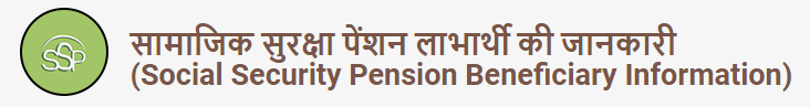 Social Security Pension Beneficiary Information Rajasthan Jan Soochna Portal Rajasthan Jan Suchana जन सूचना