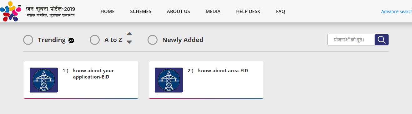 Electrical Inspectorate Department Rajasthan - EID Application Status