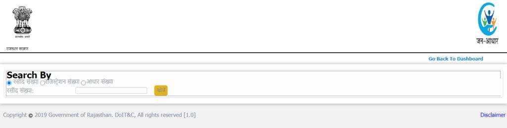 Jan Aadhaar Acknowledgement Receipt डाउनलोड करे